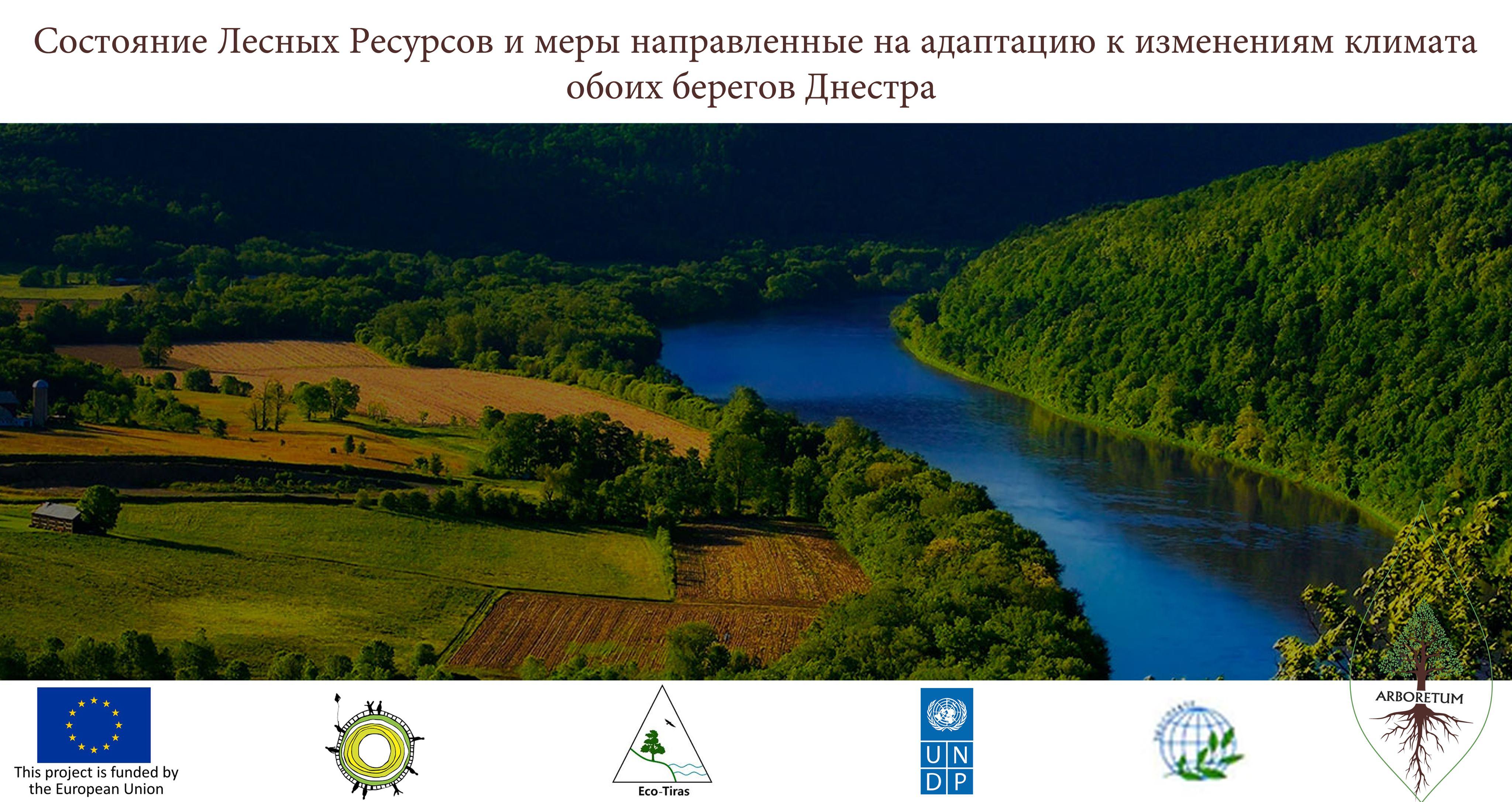 [VIDEO] «Состояние Лесных Ресурсов и меры направленные на адаптацию к изменениям климата»
