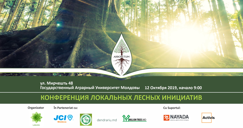 В Молдове пройдет необычная экологическая конференция