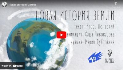 Новая История Земли [VIDEO]