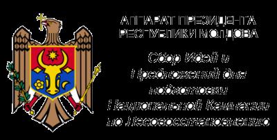 Сбор Идей и Предложений по Олесению Молдовы