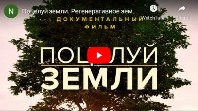 Поцелуй Землю [VIDEO]