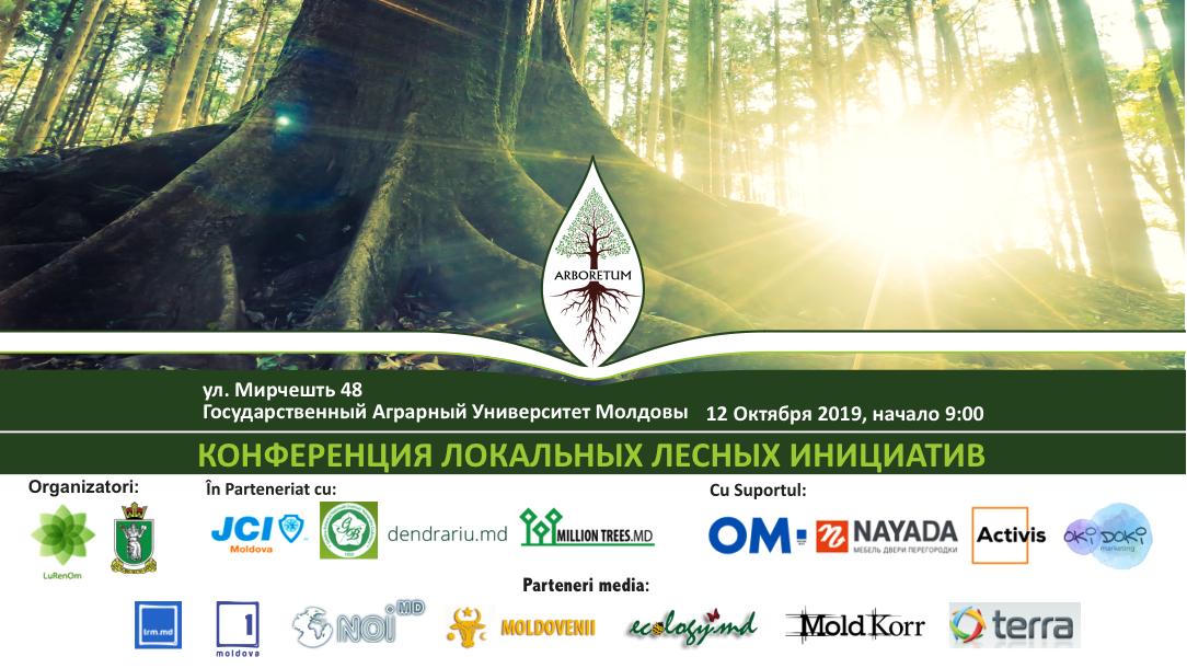 Первая Конференция Локальных Лесных Инициатив 12 Октября 2019